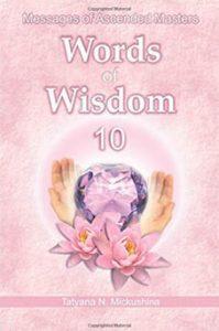 word_of_wisdom_10